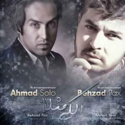 دانلود آهنگ الکی مثلا از بهزاد پکس و احمد سلو